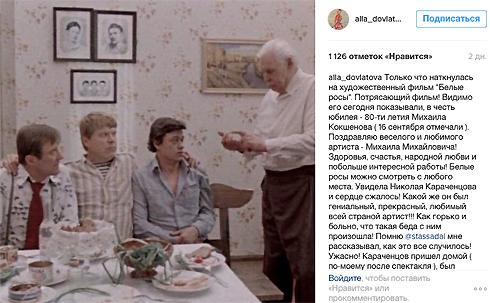 Алла довлатова обвинила жену караченцова в трагической аварии