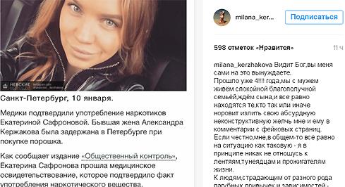 Беременная жена кержакова рассказала о бывшей супруге мужа
