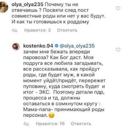 Дмитрий тарасов будет присутствовать на родах своей третьей жены анастасии костенко