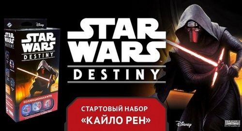 Хан соло и энакин скайуокер заодно в новой игре star wars: destiny?!