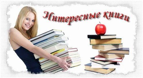 Интересные книги для девушек
