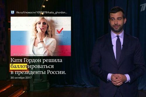 Иван ургант высмеял выдвижение екатерины гордон на выборы президента россии