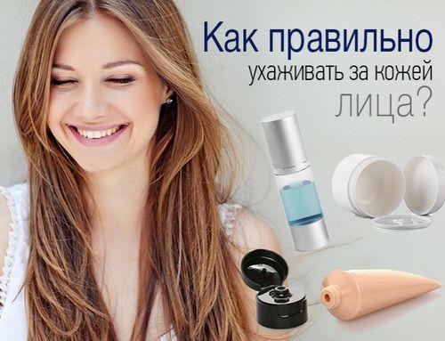 Как ухаживать за кожей лица: тонкости и секреты ежедневного ухода