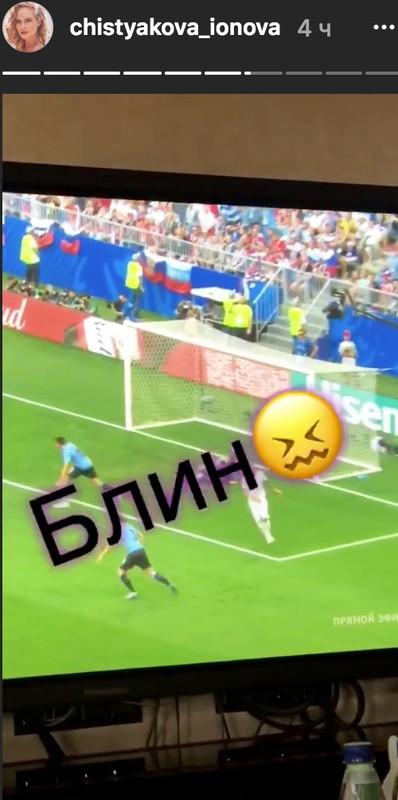 Как звезды отреагировали на поражение нашей сборной в матче с уругваем