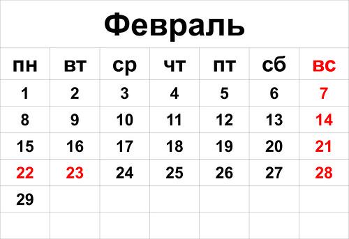 Календарь сплетника: 23 февраля