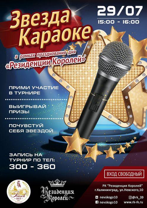 Караоке-турнир между звездами и журналистами