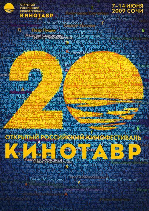 Кинотавр-2009: лучшие вечеринки