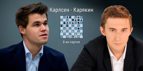 Магнус карлсен: что мы знаем о чемпионе мира по шахматам, который победил сергея карякина