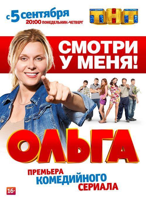 Ольга бузова заговорила о новом мужчине