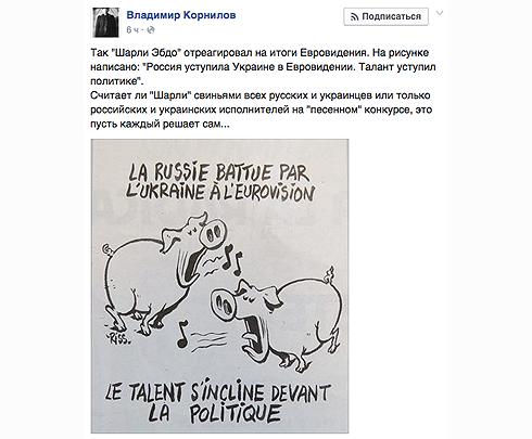 Организаторы «евровидения» прокомментировали нарушение правил джамалой