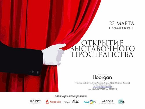 Открытие бутика philipp plein в москве