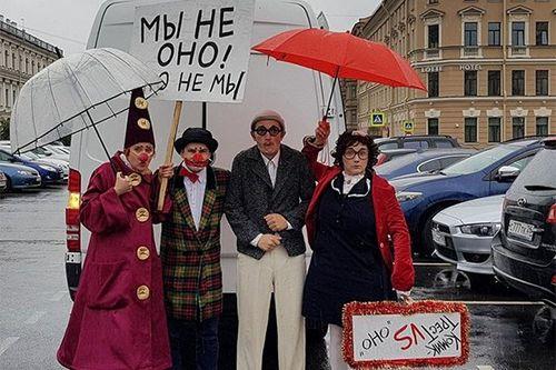 Петербургские клоуны устроили акцию протеста против фильма «оно»