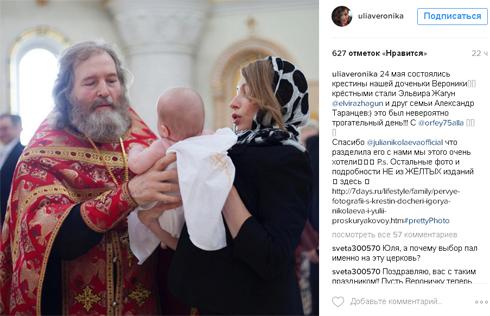 Появились первые снимки крестин дочери игоря николаева