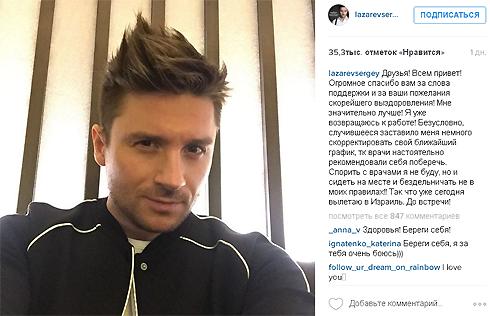 Сергею лазареву предстоит новое испытание