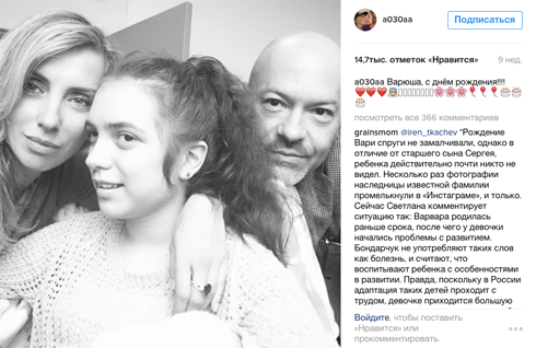 Светлана бондарчук перестала скрывать свою дочь