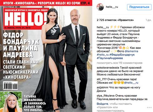 Светлана бондарчук рассказала о бывшем муже и паулине андреевой