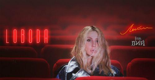 Светлана лобода записала заглавный саундтрек к фильму «гоголь. вий»