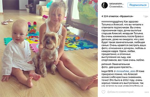 Татьяна тотьмянина показала третью дочку