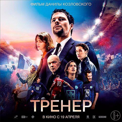 У фильма «тренер» данилы козловского появился постер
