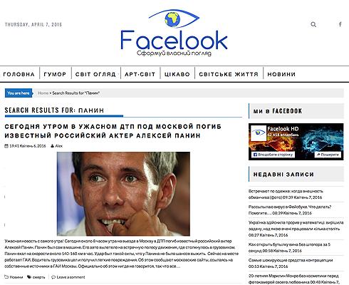Украинские сми сообщили о «гибели» алексея панина