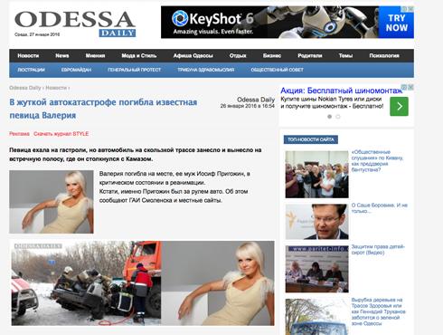 Украинские сми сообщили о «гибели» валерии