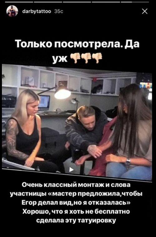 В 6-м сезоне шоу «холостяк» виктории коротковой тату набил не егор крид, а мастер