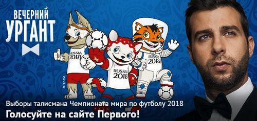 В шоу «вечерний ургант» объявят официальный талисман чемпионата мира по футболу fifa 2018