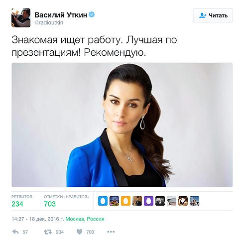 Василий уткин намекнул на увольнение канделаки