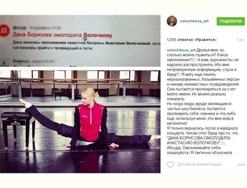 Волочкова объявила войну борисовой
