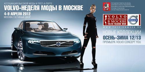 Volvo-неделя моды: модный марафон