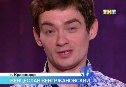 Звезда «дома-2» венцеслав венгржановский проходит лечение в психбольнице